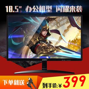 安美特18.5 19英寸液晶电脑显示器 台式护眼LED高清HDMI屏幕