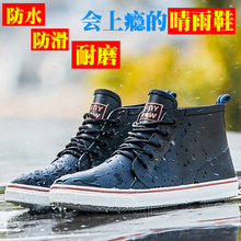Rainshoe men's low upper spring and summer rain boots flat sole laced water shoes men's waterproof shoes kitchen wear-resistant short tube rubber shoes men's skid-proof