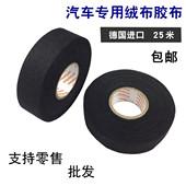 汽车胶布耐高温植绒胶带防磨止减震胶布降噪绒布大众电工胶布25米