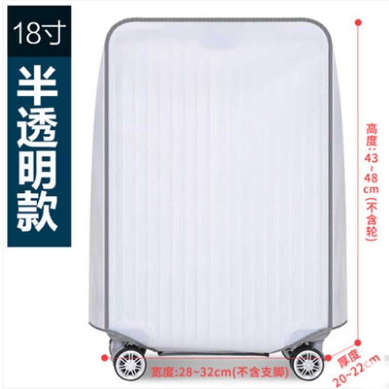 【18-30寸】行李箱保护套加厚耐磨防水拉杆箱透明箱套旅行箱套罩