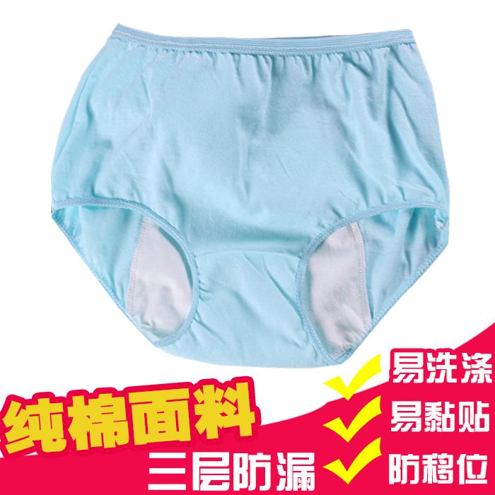 少女防漏安全纯棉生理内裤一次性中腰女月经期用品生理内裤4条
