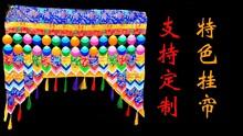 藏传佛教密宗工艺品尼泊尔帷幔殿堂装饰定制特色民族用品精品挂帘