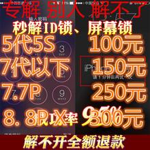 苹果iPhone官维修X8plus7p6s5s解锁Id开机id硬解ID锁ipad激活刷机