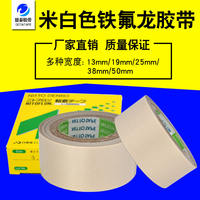 Teflon high temperature resistant tape insulation wear-resistant insulation drying cylinder vacuum sealing machine tape wear-resistant Teflon tape