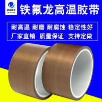 Teflon tape vacuum sealing machine insulation heat insulation wear temperature resistant fireproof Teflon high temperature resistant tape