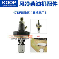170173178/186FA188F fuel injection pump assembly air-cooled diesel engine injector nozzle micro-farming machine accessories