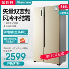 海信 Hisense 519WTVBP BCD 雙開對開門電冰箱家用變頻風冷無霜