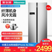 海信 453WFK1DQ电冰箱双开对开门式风冷无霜家用纤薄节能特价 BCD