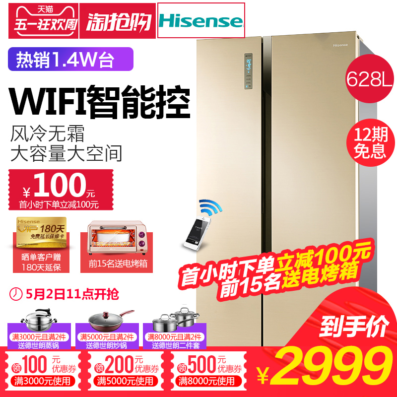 海信智能冰箱