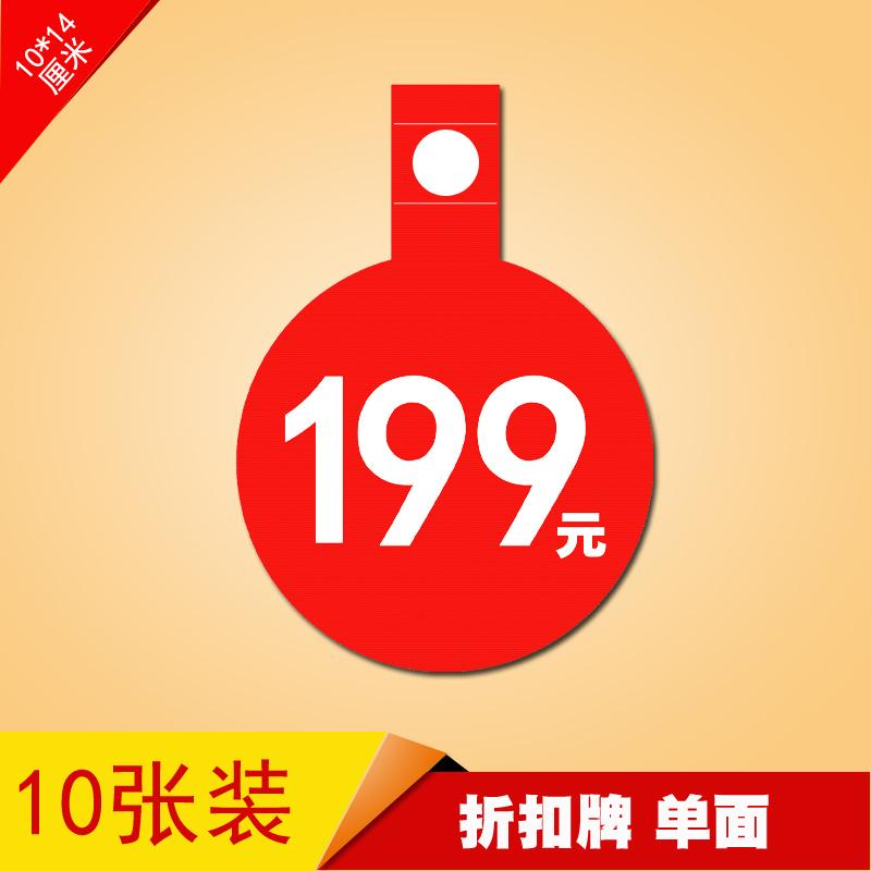 折扣标价纸 标价贴 POP广告纸 商品标价签 价格标签 折扣牌199元