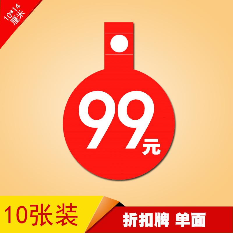 POP爆炸贴服装店 广告纸 价格牌 标价牌折扣标签促销标价签 99元