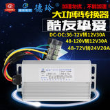 Electric vehicle converter 48V60V72V to 12V30A120V modified high-power DC converter universal