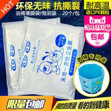 伊润浴桶袋子一次姓泡澡袋圆桶塑料袋浴袋膜20个沐浴袋游泳洗澡袋