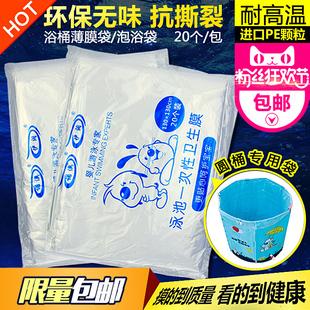 伊润浴桶袋子一次性泡澡袋圆桶塑料袋浴袋膜20个沐浴袋游泳洗澡袋