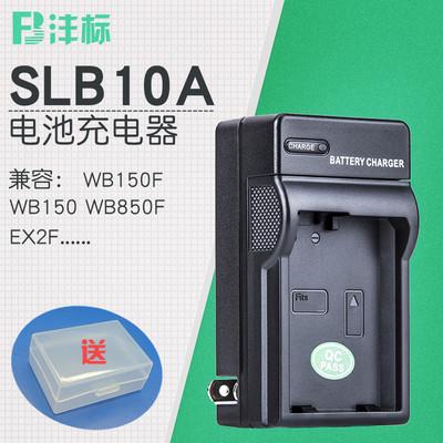 沣标SLB10A充电器三星数码相机WB150F WB150 WB850F EX2F电池座充
