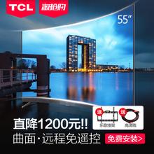 爆款 55英寸曲面4K智能语音wifi 液晶电视免遥控65 TCL 55A880C