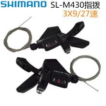 27速山地自行车分体 禧玛诺SHIMANO M430指拨3X9 ALIVIO 原装
