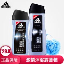 Adidas/阿迪达斯男士香体沐浴露激情身体护理清洁400ml+250ml套装