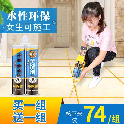 缝皇水性美缝剂瓷砖地砖专用 品牌 防水防霉美缝真胶剂瓷缝填缝剂