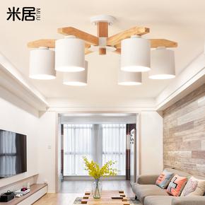 米居 北欧客厅吊灯 简约现代家用大厅卧室餐厅灯大气创意实木灯具