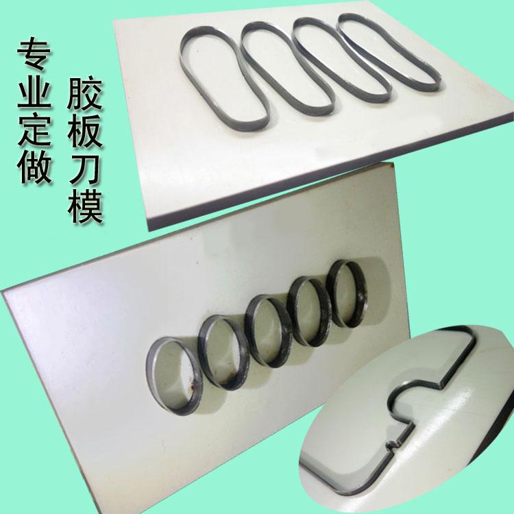 贴膜激光刀模定做  保护膜不干胶刀模模切机冲压模具胶板管家婆会员管理刀模