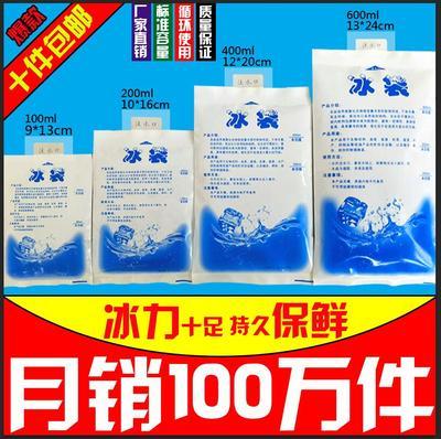 注水冰袋100ml200ml保鲜冷藏食品快递夏季反复使用冷敷航空冰包邮