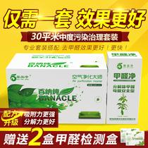 馨品净百纳纯除甲醛新房家用30平中度污染治理套装纳米除醛颗粒包