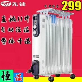 先锋油汀取暖器家用节能省电DS9411暖炉电暖气11片静音油丁电暖器