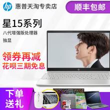 HP/惠普 星15 系列 15.6英寸轻薄笔记本电脑 搭载全新酷睿8代增强版处理器 满血版 MX150 2G独显