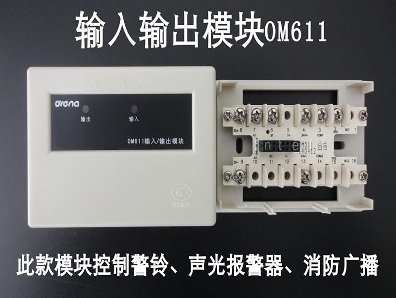 奥瑞那输入输出模块OM611奥瑞那输入输出控制模块兼容OM511现货