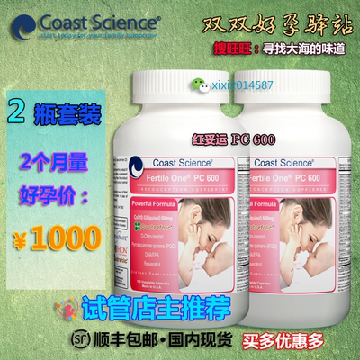 美国CoastSience红妥运2瓶套PC妥孕提高卵子质量试管备孕助孕绿妥
