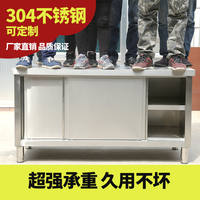 304 stainless steel workbench kitchen special sliding door console thickening loading countertop commercial table rectangle