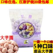 台湾手工芋圆 鲜芋仙甜品芋圆 红薯芋圆(芋头味)真味珍芋圆500g