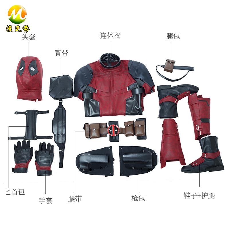 漫之秀死侍2cos衣服男紧身衣连体衣Deadpool头套全套cosplay定制