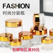 透明玻璃膏霜瓶5克-80克面膜瓶化妆品玻璃膏霜瓶包装瓶分装瓶