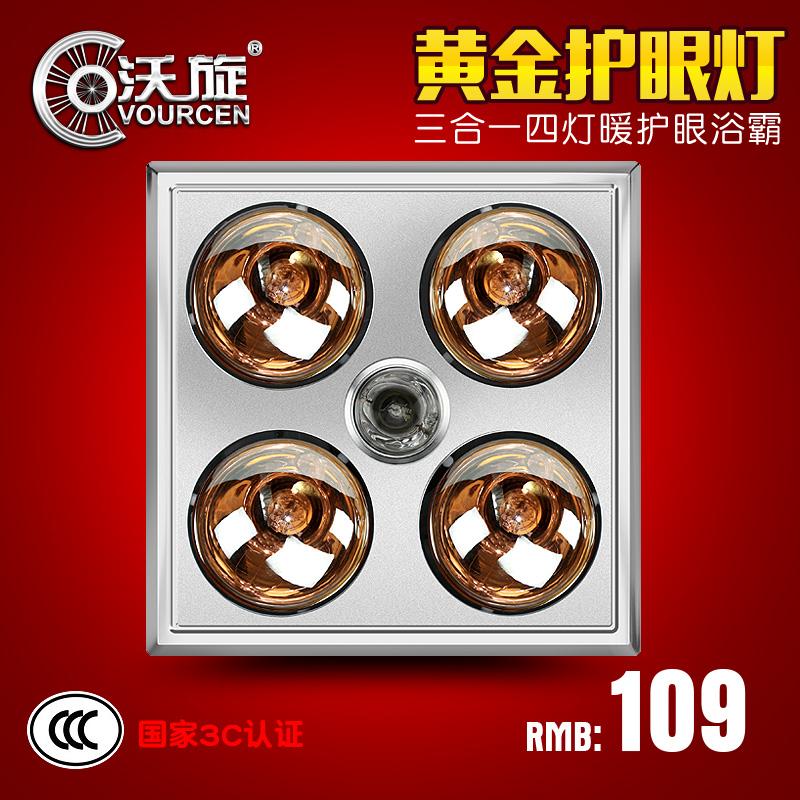 沃旋室内加热器 浴霸 PB0