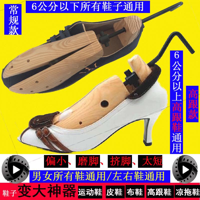 高跟鞋扩鞋