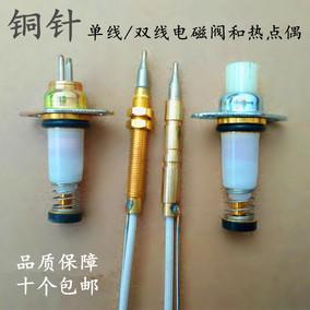 通用单线型热电偶电磁阀双线感应铜针熄火保护燃气灶灶具配件