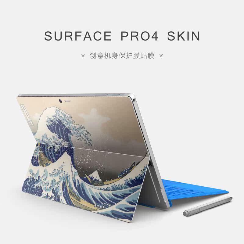 Surface Pro保护膜微软平板电脑配件机身贴Pro4保护背贴防磨贴潮