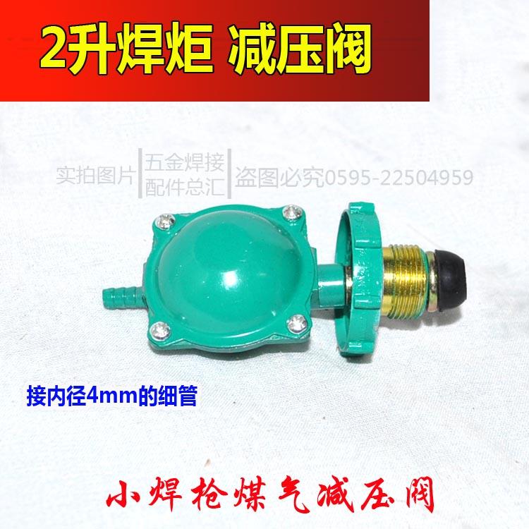 空调2升便携式焊具焊炬配件 氧气阀煤气阀氧气过桥煤气过桥氧气表