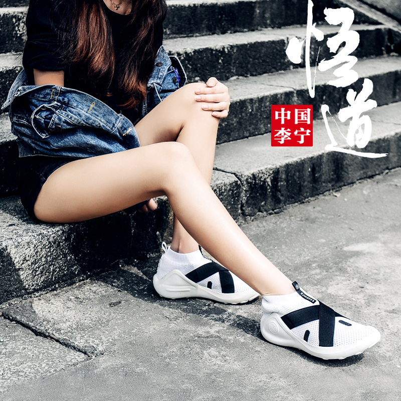 2019新款中国李宁悟道2女鞋袜子鞋小白鞋x篮球文化鞋一脚蹬鞋子女