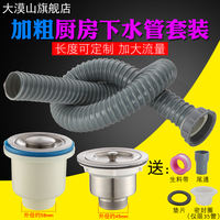 Kitchen sink under the water pipe sink bouncing water single tank pool sink drain pipe stainless steel fittings