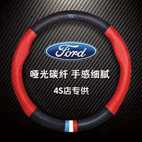 Ford 18 New Fox Wing Tiger Wings Carnival Fu Ruisi sharp boundary Mondeo steering wheel cover leather handle