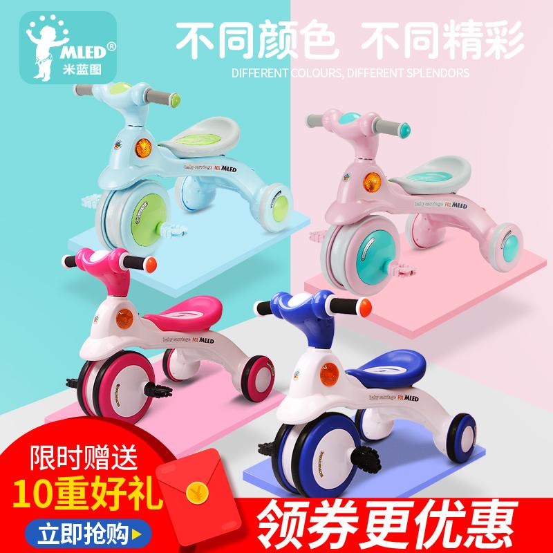 米蓝图儿童三轮车脚踏车1-2-3-6岁宝宝脚蹬车男孩婴儿小孩自行车