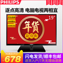 Philips 19PHF2650 19英寸液晶电视显示器 飞镭浦