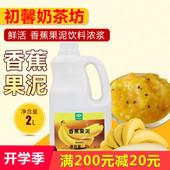 鲜活香蕉果泥2L代替果粉用香蕉果泥浓浆果酱沙冰 奶茶甜品原料