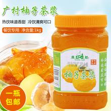 包邮广村柚子果肉饮料1kg/瓶奶茶原料 蜂蜜柚子茶浆酱花果茶