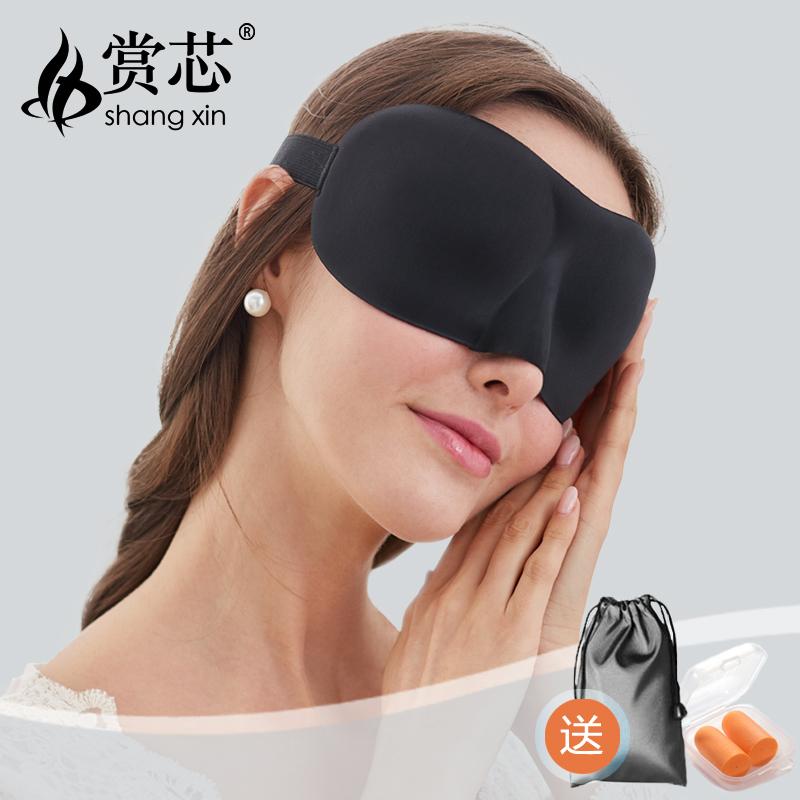赏芯 3D立体睡眠眼罩3元优惠券