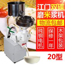 江门双碟牌 MJ20型磨浆机  家用商用米浆机 豆浆机 豆腐机包邮