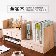 家逸实木小书架简约现代简易儿童桌上置物架收纳型学生用桌面书柜
